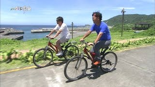 【524】MIT台灣誌 乘風破浪太平洋 登陸綠島 歡樂假期