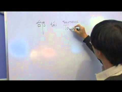 Chinese Symbols for Tai Surname