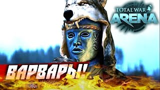 Total War: ARENA — Варвары!