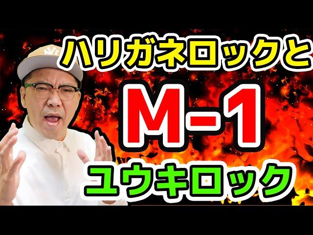【M-1とハリガネロック】ユウキロック兄さんと本音トークその②【優勝するしかなかった】