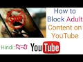 How to Block Adult,Porn Content on YouTube || Block Inappropriate Content on YouTube-[Hindi]