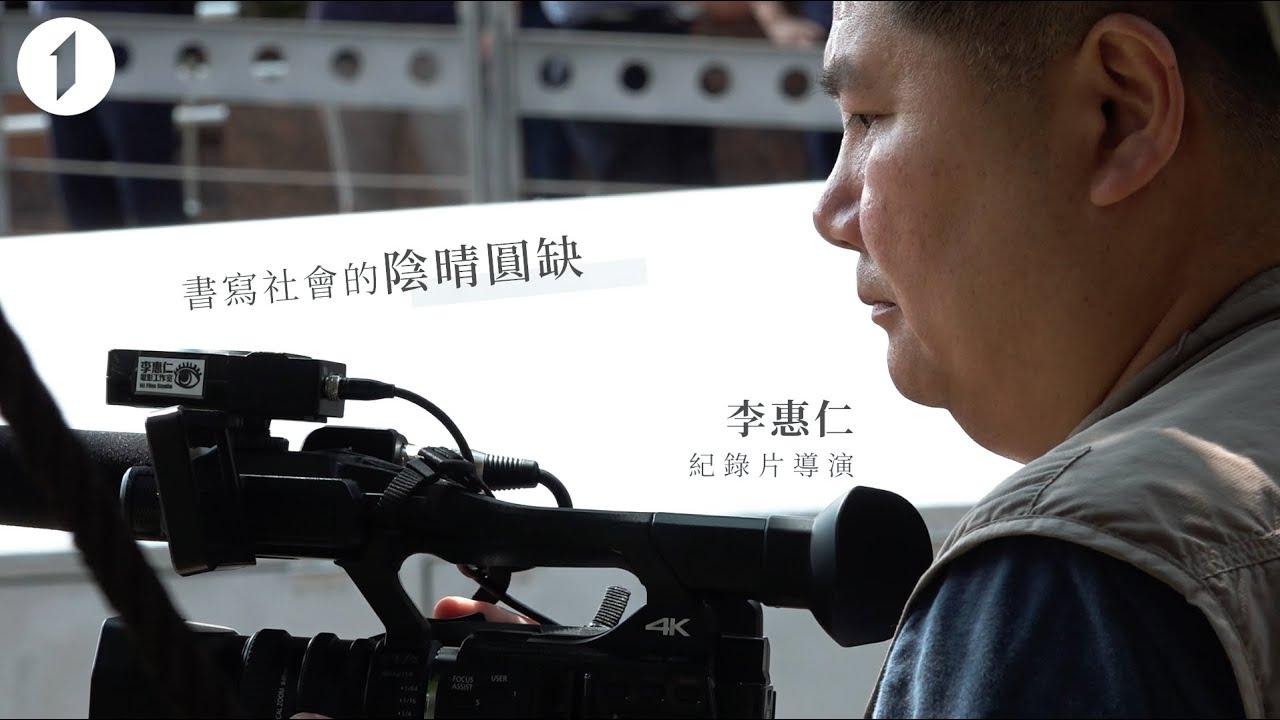 書寫社會的陰晴圓缺|導演 李惠仁