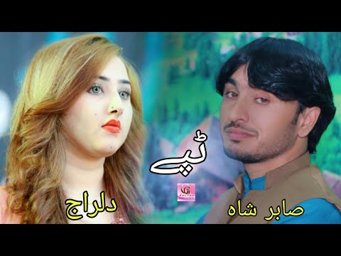 Pashto New Songs 2020 Tapey   Tapay Tappay   Sabir Shah & Dilraj   Pashto Latest HD Songs 2020 Music