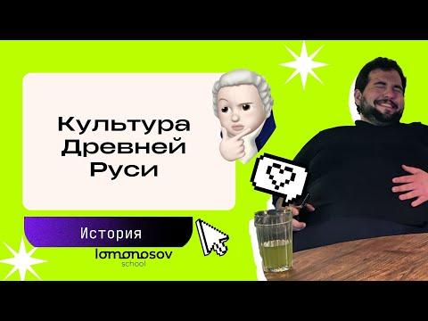 Культура Древней Руси   ЕГЭ 2021 по истории   Lomonosov School