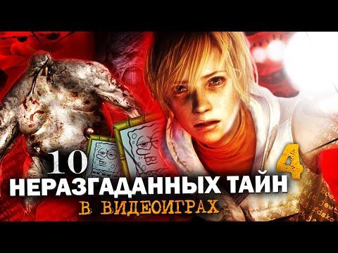 10 НЕРАЗГАДАННЫХ ТАЙН В ИГРАХ #4