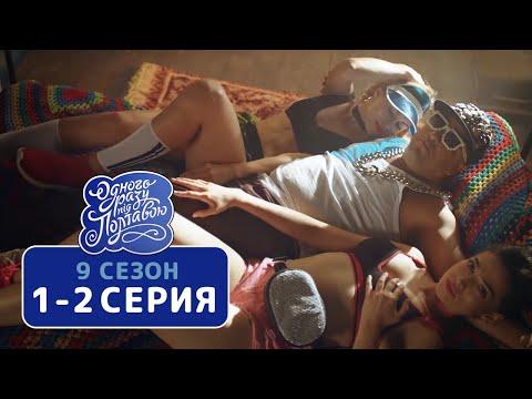 Сериал Однажды под Полтавой - Новый сезон 1-2 серия - Ruslar.Biz