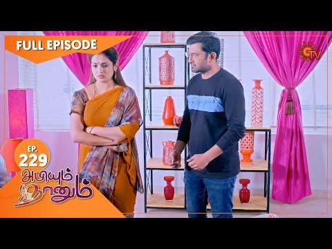 Abiyum Naanum - Ep 229   27 July 2021   Sun TV Serial   Tamil Serial
