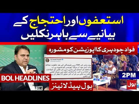 Fawad Chaudhry's Advice to the Opposition