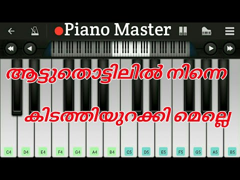 ആട്ടുതൊട്ടിലിൽ, Aattuthottilil Ninne | Malayalam Song On Piano |Tutorial