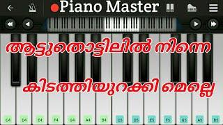 ആട്ടുതൊട്ടിലിൽ, Aattuthottilil Ninne | Malayalam Song On Piano |Tutorial