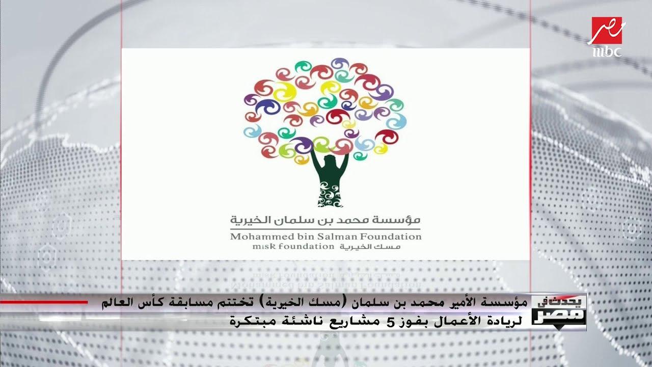 مؤسسة الأمير محمد بن سلمان