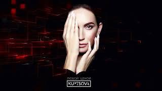 KUPTSOVA  -  Любой ценой [ OFFICIAL AUDIO ] ПРЕМЬЕРА