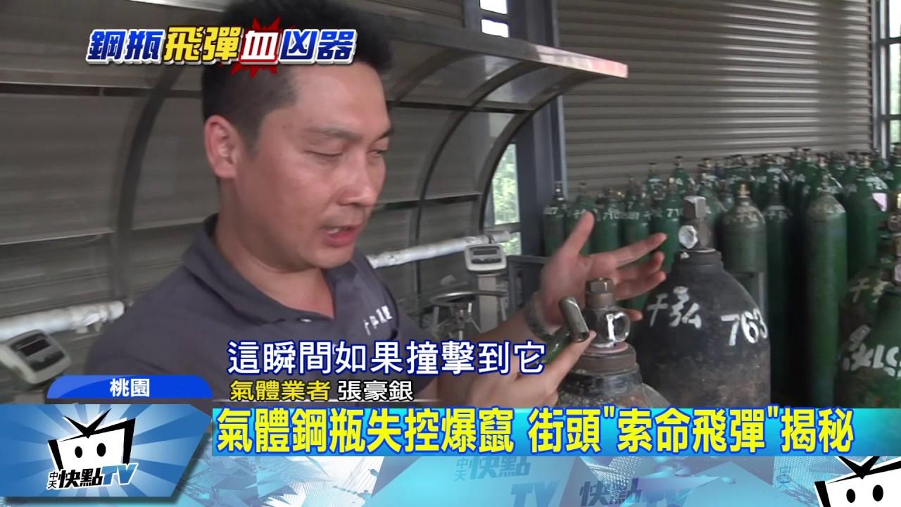 20170713中天新聞 氣體鋼瓶失控爆竄 街頭「索命飛彈」揭秘