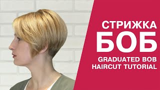 Женская стрижка боб Graduated bob haircut