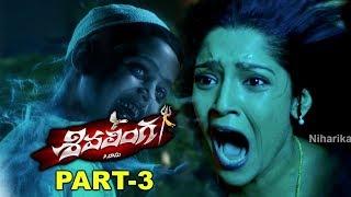 శివలింగ Telugu Full Movie Part 3 || Raghava Lawrence, Ritika Singh