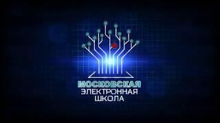 Создание интерактивного задания «Московской электронной школы» с автоматической проверкой