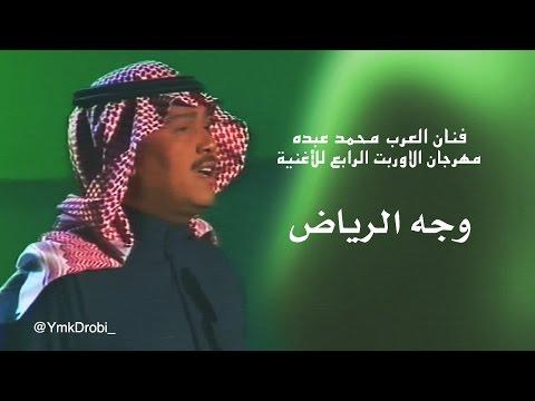 محمد عبده | وجه الرياض ( وين احب الليلة ) - مهرجان الاوربت الرابع للأغنية