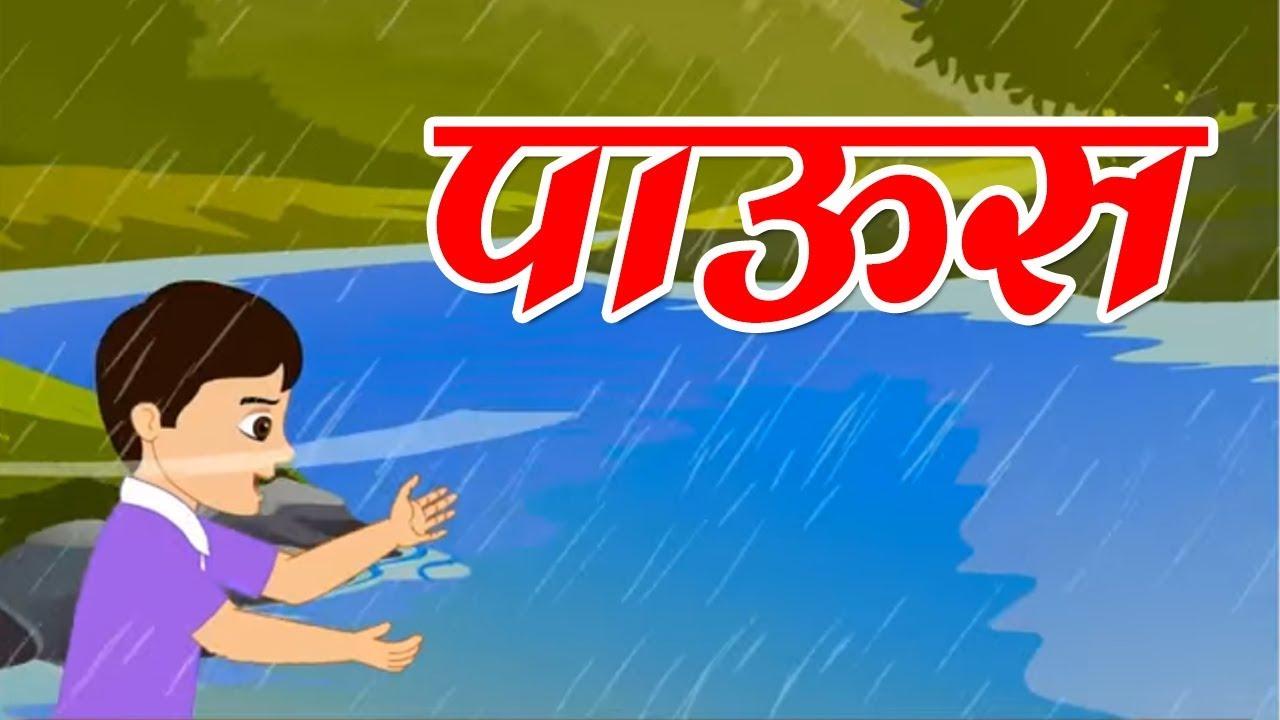 पाऊस | Paus | 2nd Std | Marathi | English Medium | Maharashtra Board | Home  Revise