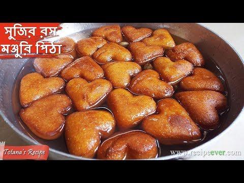 সুজির রস মনজুরি পিঠা | Bengali Sweets Pitha Recipe | Sujir Ros Monjuri Pitha | Bengali Food Recipes