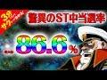 「ぱちんこCR宇宙戦艦ヤマト2199」/3分くらいでサクッっと分かる速報動画(パチンコ…