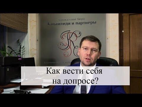 Как вести себя на допросе по УК РФ: советы адвоката по уголовным делам