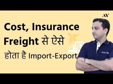 Cost, Insurance and Freight (CIF) - Incoterm Explained in Hindi