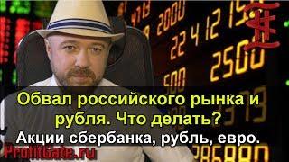 Смотреть видео Обвал российского рынка, рубля, сбербанка. Что делать. Прогноз курса рубля доллара на сентябрь 2019 онлайн