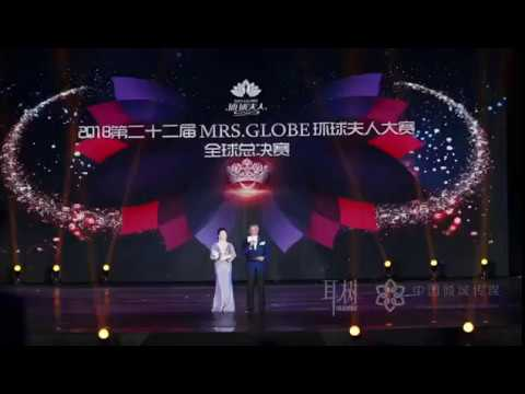 Mrs Globe 2018 finals on TV China