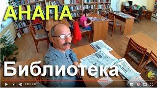 АНАПА   БИБЛИОТЕКА детско-юношеская, ул. Крымская, 83.