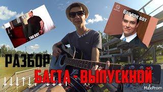 """Как играть на гитаре """"Баста - Выпускной I Медлячок"""" Cover"""