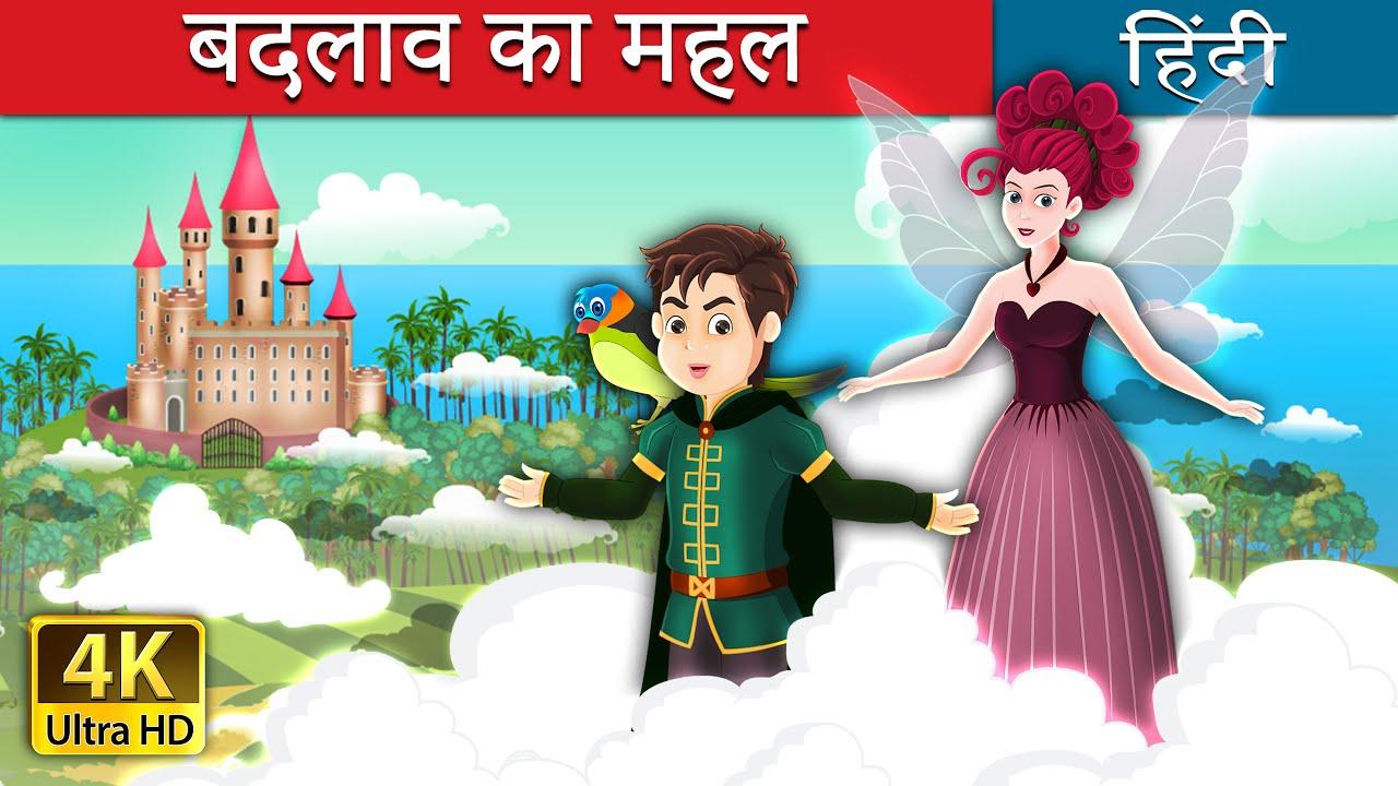 बदलाव का महल | The Palace of Change Story in Hindi | Hindi Fairy Tales