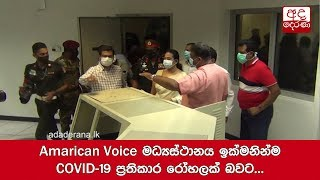 Amarican Voice Center Soon to be a COVID-19 Hospital