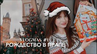 ВЛОГМАС 1 Рождественская Прага Адвент календарь Новогодний шоппинг Новогодний уют и декор