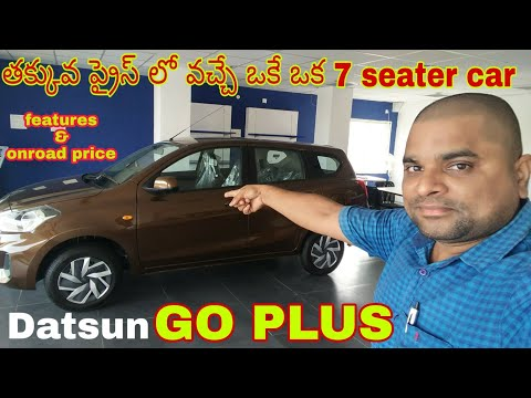 Datsun GO PLUS review in telugu| తక్కువ ప్రైస్ లో బెస్ట్ 7 seater car|telugu car reviews
