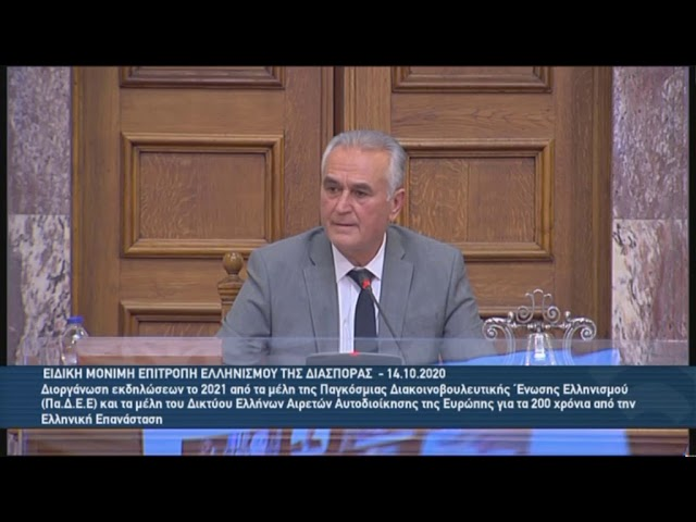 Συνεδρίαση της Επιτροπής Ελληνισμού της Διασποράς 2 14.10.2020