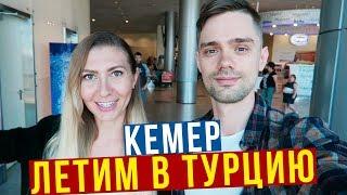 Турция 2018, КЕМЕР - Перелёт, ТРЭШ Отель 5*, ЭТО ЖЕСТЬ! Быдло на Отдыхе