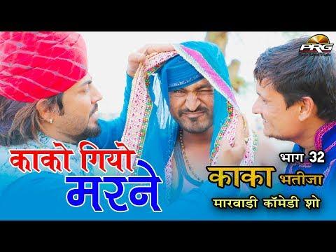 काका गियो मरने    शानदर कॉमेडी काका भतीजा कॉमेडी शो   Kaka Bhatija Comedy Show Part -32    PRG