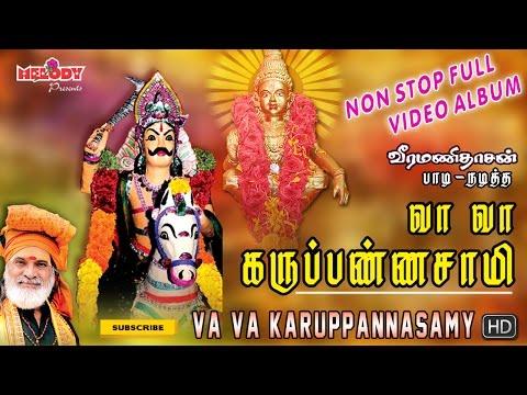 Vaa Vaa Karuppannasamy | Ayyappa Songs I Tamil Devotional | Veeramanidasan | ayyappa swamy songs