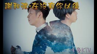 【謝和弦】在沒有你以後feat.張智成  (純音樂)XHIKE
