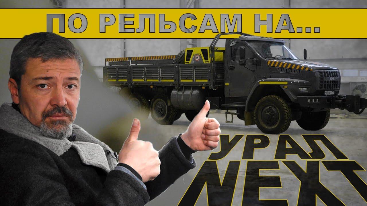 ПО РЕЛЬСАМ НА УРАЛЕ!!! Урал Next 4320/ Мега машины РОССИИ/Иван Зенкевич
