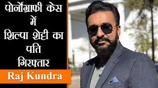 Raj Kundra Arrest | अश्लील फिल्म निर्माण मामले में राज कुंद्रा की गिरफ्तारी | Mumbai Police