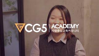 2016 CG5 아카데미 수료식 인터뷰 영상