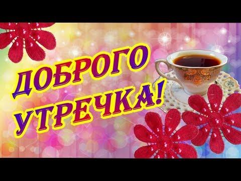 Замечательного, доброго и бодрого утра! Ароматного кофе! Отличного настроения!