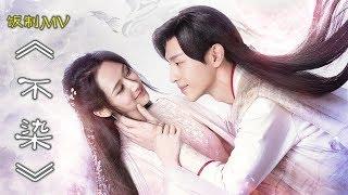 《香蜜沉沉烬如霜》饭制唯美MV:毛不易原声主题曲《不染》