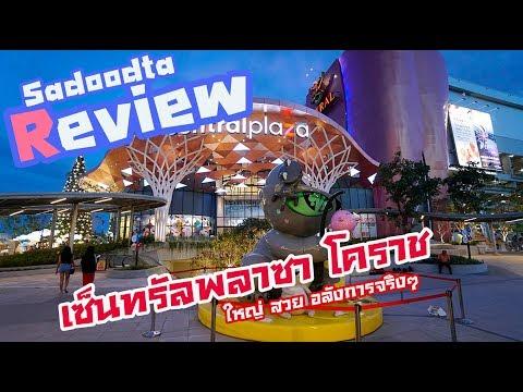 รีวิว เซ็นทรัลพลาซาโคราช อลังการน่าเที่ยว เดินอยู่2วันเกือบหมดตัว   Sadoodta Reviews