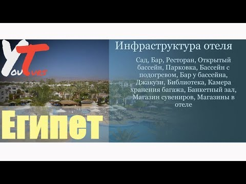Египет Шарм-Эль-Шейх Туры - Отель Hilton Sharm Dreams Resort 5*
