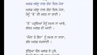 Alif Allah Naal Ratta Dil Mera-Kalam Baba Bulleh Shah (Punjabi Sufi Poetry)