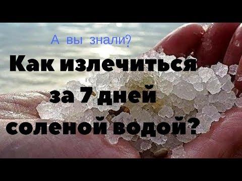ОШЕЛОМЛЯЮЩИЙ РЕЗУЛЬТАТ ЛЕЧЕНИЯ СОЛЕНОЙ ВОДОЙ ЗА 7 ДНЕЙ! | Морская соль как источник здоровья