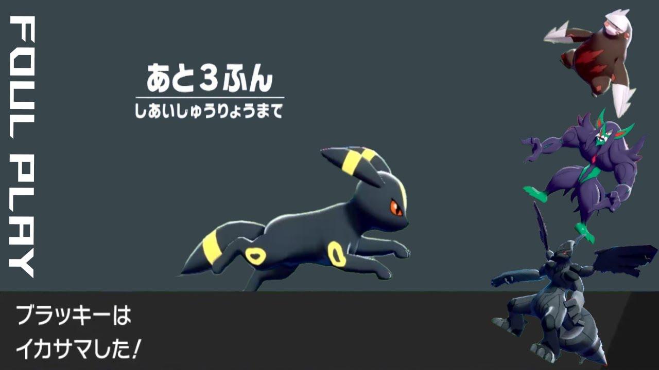 ポケモン 剣 盾 イカサマ