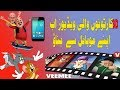 How To Make Animation Cartoon Video in urdu and hindi x264   video   Dailymotion